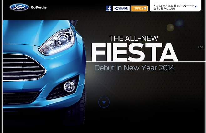 フォード・フィエスタ、2014年に日本で発売(1)