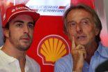 """F1   """"No.1ドライバー""""アロンソは残るとフェラーリ"""