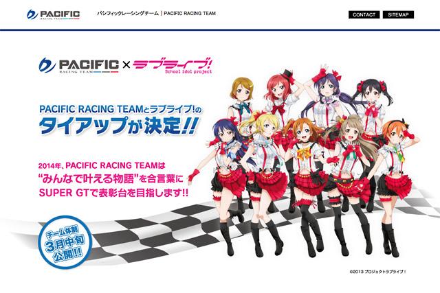 PACIFIC RACING、『ラブライブ!』とタイアップ(1)