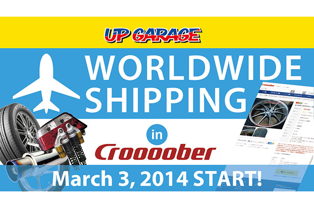 WEB通販サイト「Croooober」が海外販売を開始(1)