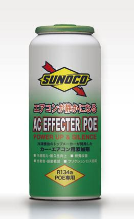 SUNOCO、ハイブリッド車用エアコン添加剤を発売(1)