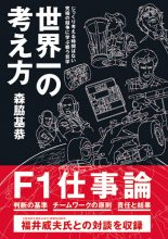 F1 | F1開幕直後に森脇基恭×世良耕太トークを緊急開催