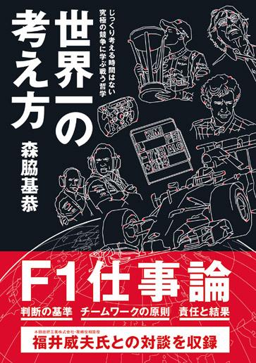 森脇基恭『世界一の考え方』サイン会&F1トーク