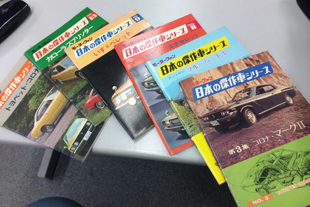 『日本の傑作車シリーズ』が電子版で復刊。無料公開も