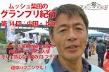 F1 | 中華グルメとハプニング!:グランプリ紀行