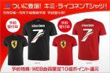 "F1   ファン待望。ライコネン""No.7""Tシャツ発売"