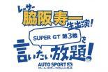 スーパーGT   チャンネル11×『言いたい放題』特番を6/2に放送!