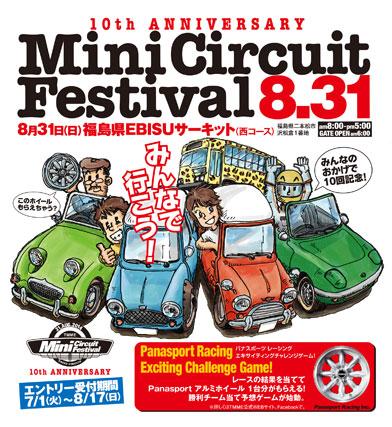 ミニ・サーキットフェスティバルは8月末に開催(5)
