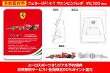 F1 | フェラーリ公認F14Tピンズ予約受付中