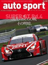 F1 | 『autosport』&『F1速報』最新号を先行発売中