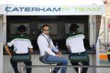 F1 | ケータハム訴訟問題:元従業員側も主張を曲げず
