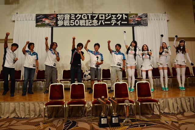 初音ミクGTプロジェクト50戦! 記念のパーティ開催(3)