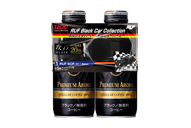 UCC×RUF。缶コーヒー2本でミニカーをゲットしよう(2)