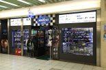 F1 | 名古屋のCLUB WINNER'SがF1応援グッズセール実施