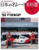 F1 | 『名レース100選』日本GPセットをセール販売中