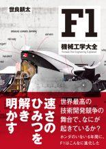 F1 | 『F1機械工学大全』を5名様にプレゼント
