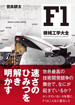 『F1機械工学大全』発売記念イベント開催(1)