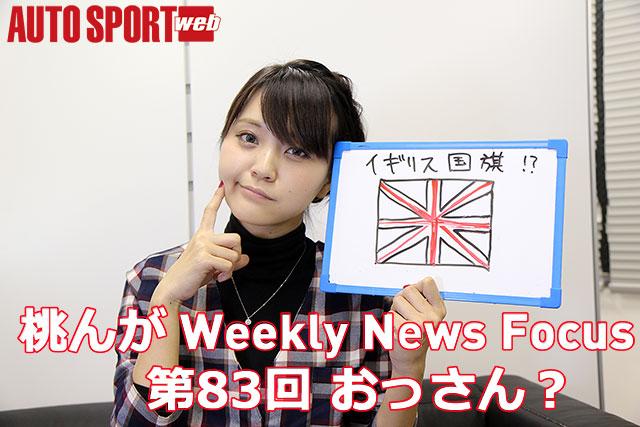 桃動ニュース:なぜか聞かれます……(1)