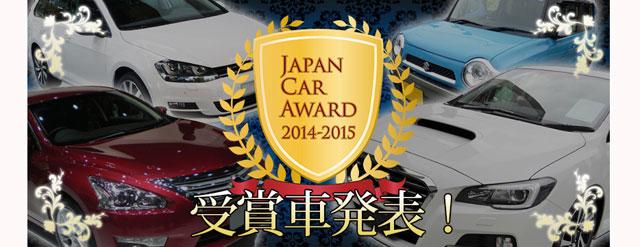 Croooober、ジャパンカーアワード大賞を発表(1)