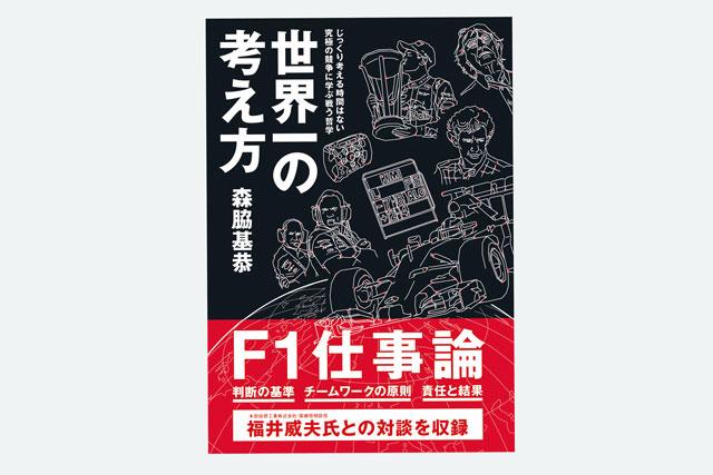 森脇基恭『世界一の考え方』Newsstandで発売開始(1)