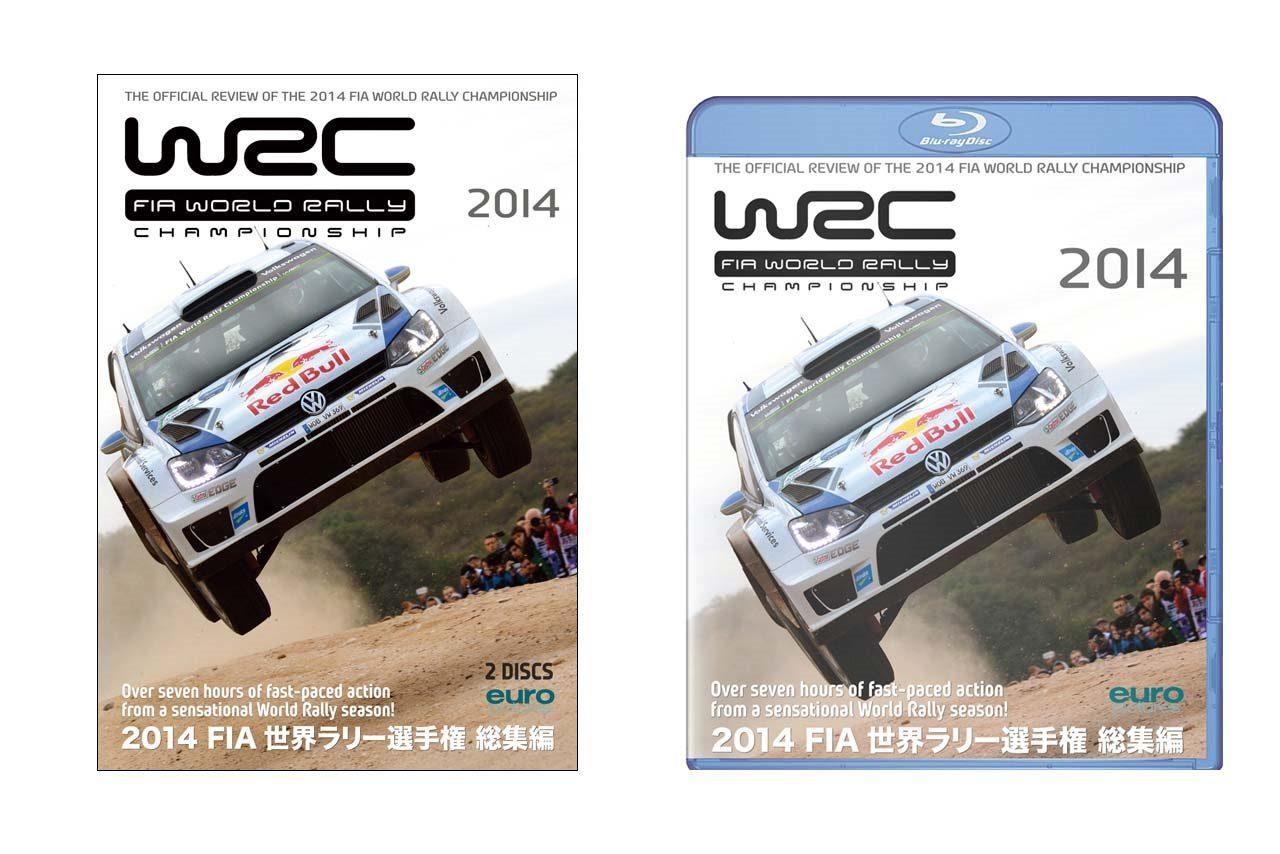 14年シーズンのWRC総集編が2月20日に発売(1)
