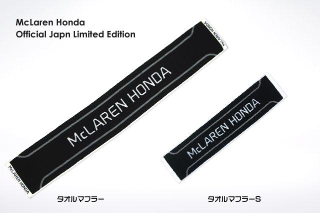 マクラーレン・ホンダの日本限定グッズ発売(1)