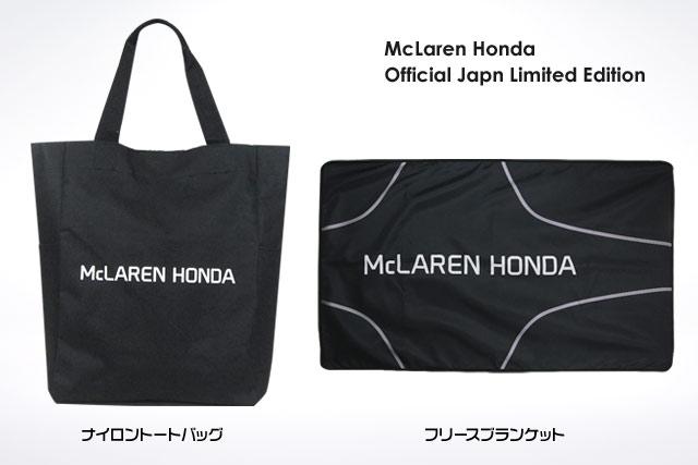 マクラーレン・ホンダの日本限定グッズ発売(2)