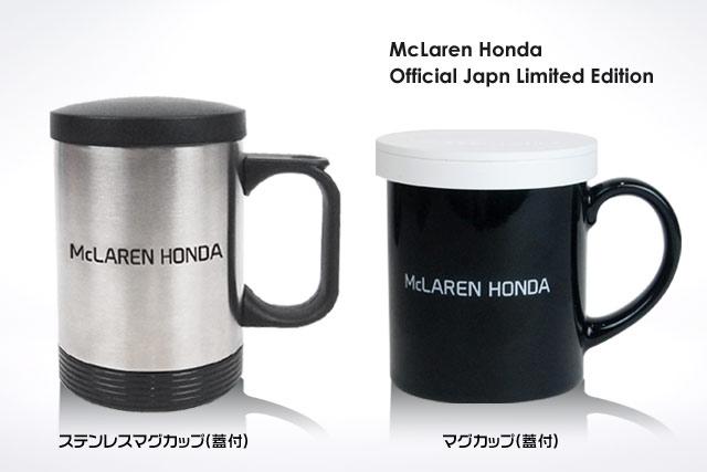 マクラーレン・ホンダの日本限定グッズ発売(3)