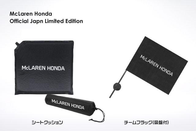 マクラーレン・ホンダの日本限定グッズ発売(5)