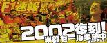 F1 | 02年『F1速報』電子版の半額キャンペーン実施中