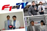 F1   完全リニューアル『F1速報TV』は本日放送!