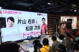 F1 | 【F速TVブログ】トークショーご来場感謝!