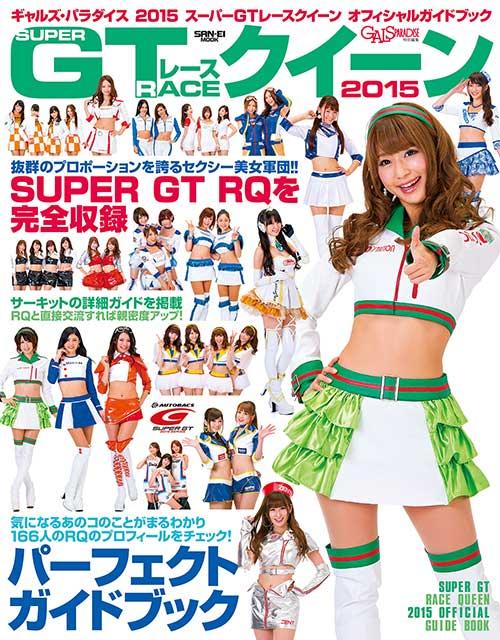 購入特典あり! GT富士オートスポーツブース情報(2)