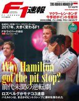 F1 | F1速報ブログ:伝統は、ここに受け継がれた!?