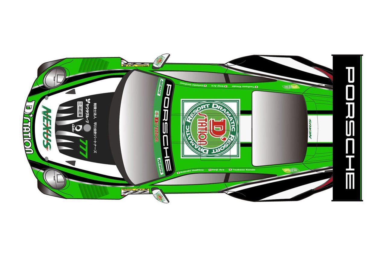 スーパー耐久:D'station Racing、星野/荒/近藤トリオを継続。ST-1にも参戦