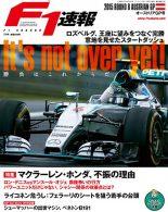 F1 | F1速報:ライコネン、F1引退へのタイムリミット