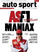 "F1   asブログ:アイスマンに""隠し子""が発覚!?"