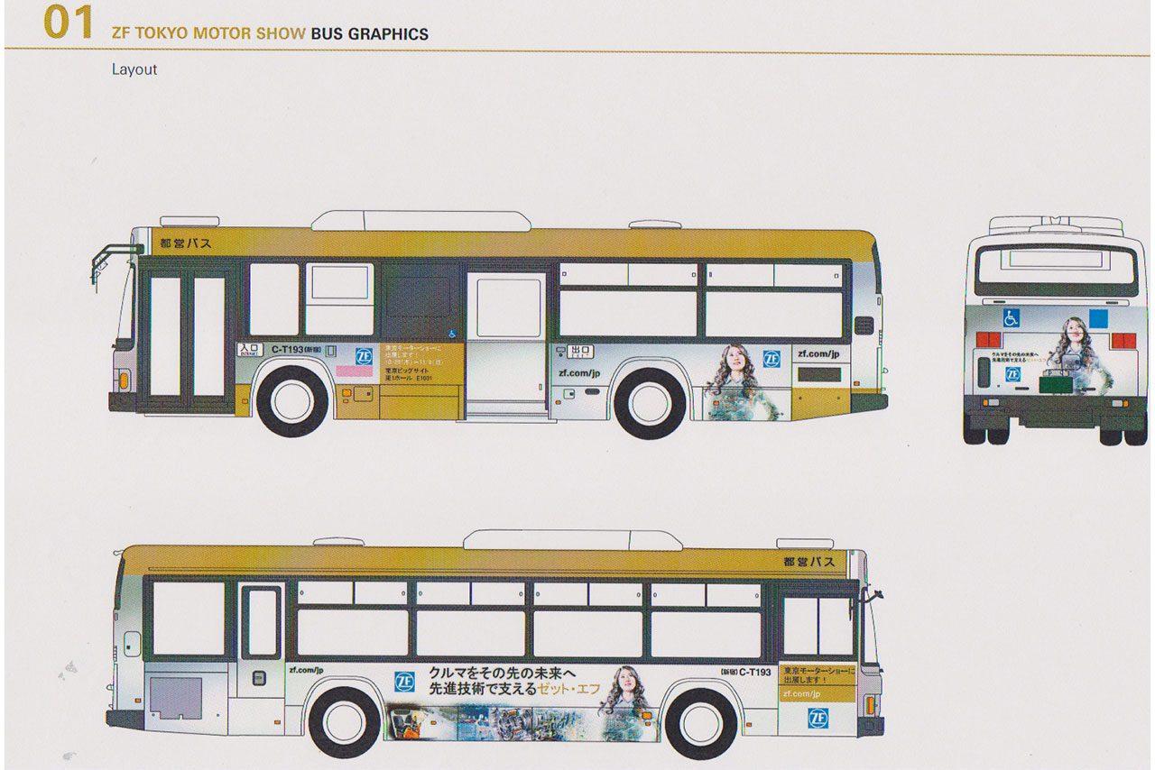 ZF社のラッピングバス、都内2系統を走行中(2)