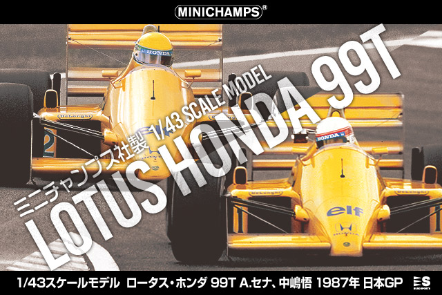 ロータス99T別注ミニチャンプスが限定発売!(1)
