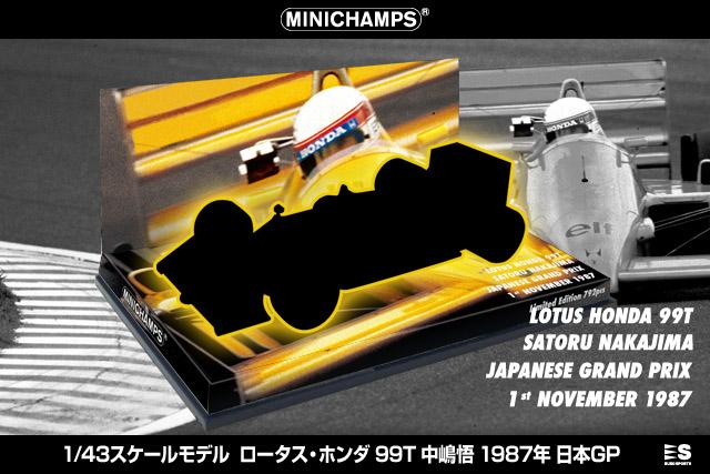 ロータス99T別注ミニチャンプスが限定発売!(2)