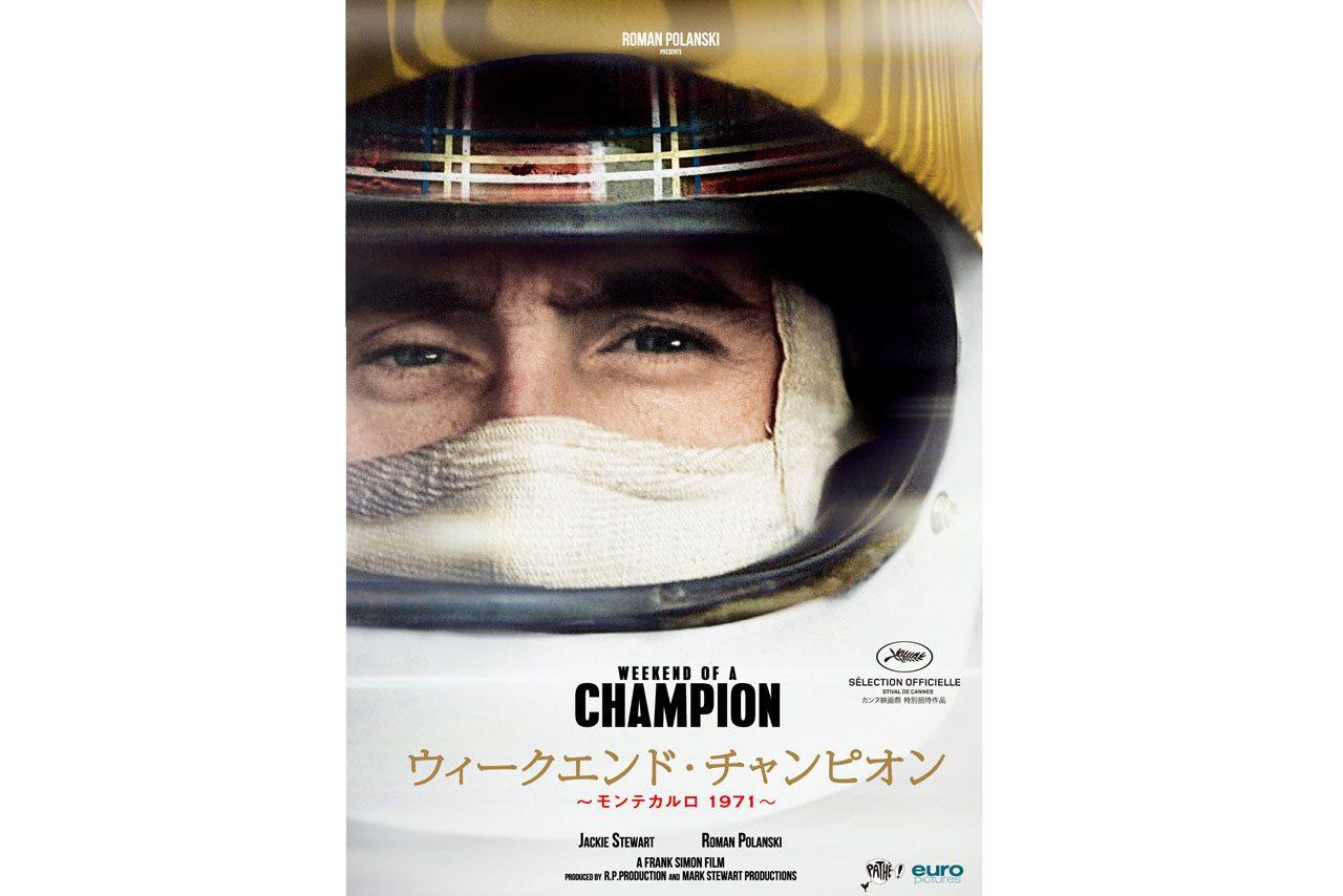アカデミー賞監督が見た71年モナコGP。DVDで発売(1)