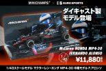 F1   MP4-30別注モデルカーの発売が開始
