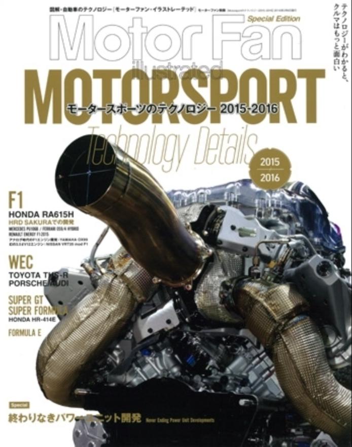 モーターファン・イラストレーテッド特別編集〜Motorsportのテクノロジー 2015-2016〜