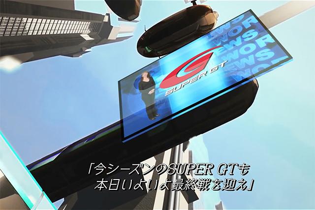 【動画】2016年 スーパーGTプロモーションビデオ(1)
