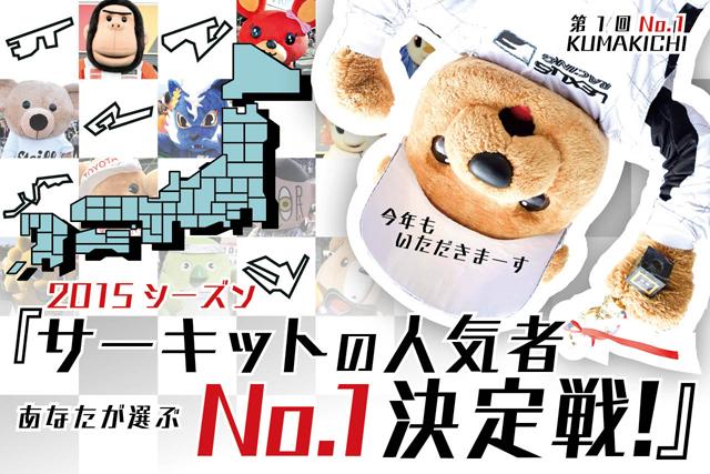 サーキットの人気者 No.1決定戦 2015開催(1)