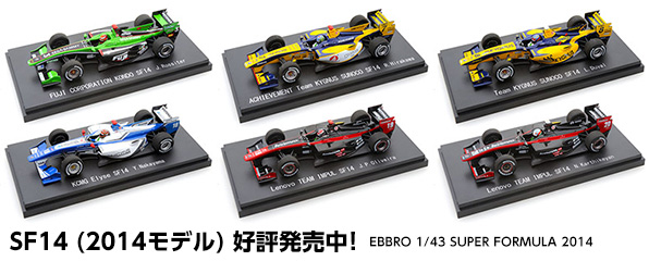 EBBRO SF14(2014モデル)モデルカーを限定販売(1)