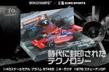 "F1   ""ファンカー""ブラバムBT46B別注モデルカー"