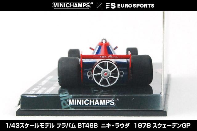 ブラバムBT46B別注モデルカー発売(5)