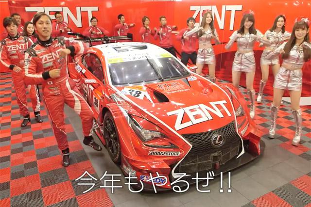 【動画】ZENT立川&石浦が新年祝う軽快ダンス(1)