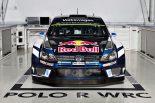 ラリー/WRC | VW、16年型ポロR WRC公開。細かな改良で4連覇へ